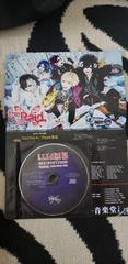 the Raid(レイド)無料配布DVD