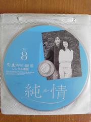 韓国ドラマ『純情』レンタル落ち 送料無料