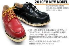 GOD&BLESS オックスフォードワークブーツ 黒28.0