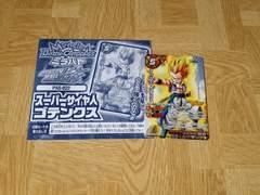 ミラクルバトルカードダス(スーパーサイヤ人ゴテンクス)