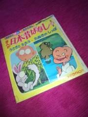 日本昔ばなし!当時物カラー絵本