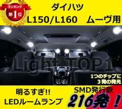 ムーヴL150/L160用ムーブ LED ルームランプ SMDセット