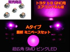 Aタイプ★bB QNC エアコンパネル球をSMD(LED)に変更■ピンクLED