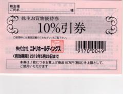 ニトリ株主優待券(ニトリ、デコホーム)1枚 送料込
