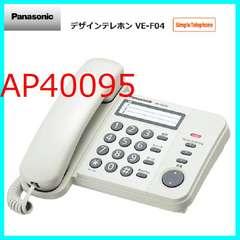 送料無料 新品 Panasonic Simple 電話機 VE-F04-W