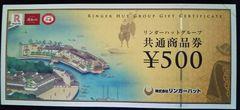 リンガーハット 商品券 1000円分