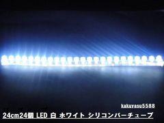 汎用 24cm24個 LED 白 ホワイト シリコンバーチューブ