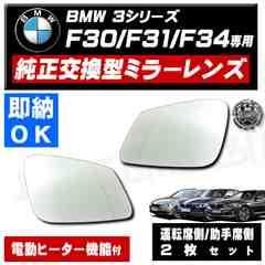 ドアミラーレンズ BMW 3シリーズ F30 F31 F34 右 左 修理 交換に エムトラ