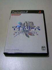 即決PS2マイネリーベ優美なる記憶/プレステ2コナミ美少年誘惑シミュレーションゲーム