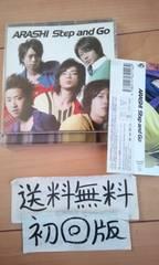 ☆新品同様☆即決○送料無料○初回版嵐Step aod Go/ARASHI/DVD付