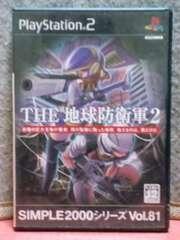 [送料無料] PS2/地球防衛軍2