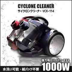 【送料無料】サイクロンクリーナー VCK-114◆ダイソンサイクロン掃除機級人気