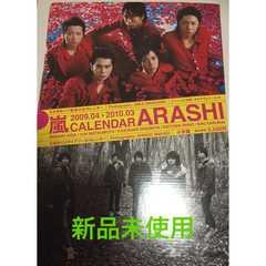 新品未使用☆嵐 2009-2010 公式カレンダー*最後の公式です!!
