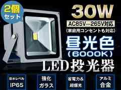 高品質 防水LED投光器 30W 310W相当作業灯 昼光色 2個セット