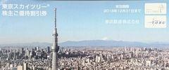 〈最新〉東京スカイツリー株主優待割引券×5名様分