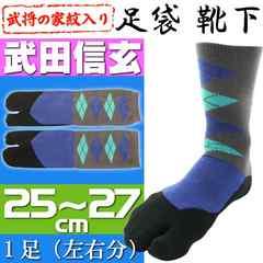 武田信玄 家紋入り 靴下 1足 足袋(たび)タイプの靴下 Yu008