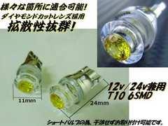 送料無料 12V 24V T10ウェッジ ダイヤレンズ付 黄 アンバー LED