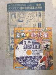 LaLa付録 夏目友人帳◆夏目音物語集(ドラマCD)