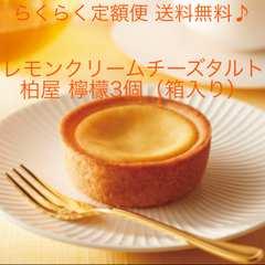 送料無料 柏屋 レモンクリームチーズタルト 3p 箱入り 和洋菓子