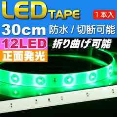 LEDテープ12連30cm白ベース正面発光グリーン1本 防水 as12244