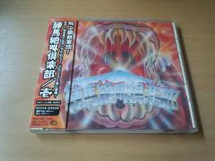練馬絶叫倶楽部CD「壱」坂本文三(アニメタル)●
