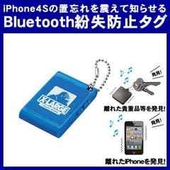 ☆Logitec Bluetooth4.0対応 BLEタグ ブルー