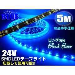 送料無料!24V/防水SMDLEDテープライト/5M・300連球/青色ブルー