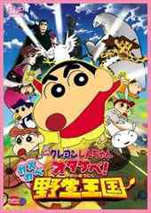 ■新品 映画 クレヨンしんちゃん オタケベ!カスカベ野生王国