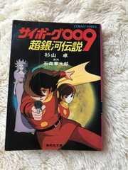 サイボーグ009 超銀河伝説小説  中古