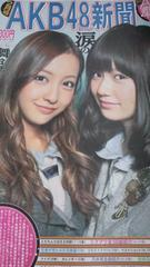 AKB新聞2013年2月号ともちん卒業&号泣ぱるる対談