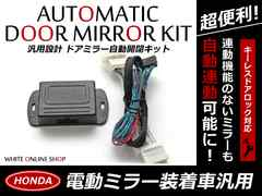 ホンダ 13Pコネクター  ドアロック連動 ミラー自動格納キット