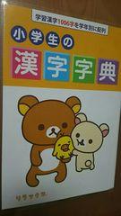 小学生の漢字字典☆青葉出版☆リラックマ