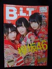 B.L.T 2017年2月号 欅坂46 平手友梨奈 長濱ねる 有村架純