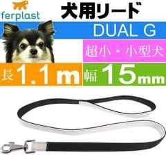 リード 犬用 ファープラスト デュアルG 長1.1m 幅15mm 白 Fa386