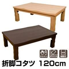 折脚コタツ 120cm BR/NA