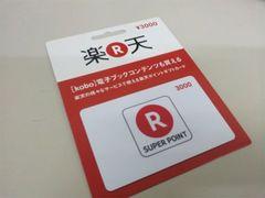 楽天ポイントギフトカード3000円分  切手払いOK