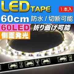 60連LEDテープ60cm側面発光ホワイト1本両端配線 防水 as61