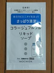 新品サンプル★コラージュフルフルリキッドソープ¥1スタ