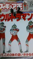 フィギュア王◆No.81★特集ウルトラマン/特別付録バンダイHG「ウルトラマンAタイプ」