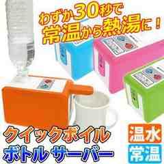 ☆湯沸かしペットボトルサーバー 熱湯 常温水 給湯 給水