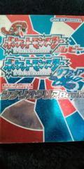 ポケットモンスタールビーサファイア シナリオクリアブック☆即決♪