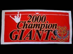 ☆ 【読売ジャイアンツ】2000 Champion GIANTS・バスタオル
