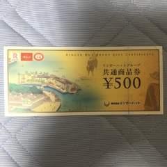 ★リンガーハット共通商品券500円★ポイント消化にどうぞ