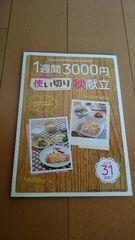 【発送月イチ】料理本/1週間3000円使い切り秋献立/133