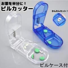錠剤カッター ピルカッター タブレットカッター ピルケース サプリメント 薬入れ サプリ カッター