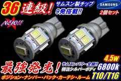 36連級★2個setポジション等へ最強光サムスンチップ搭載T10/T16