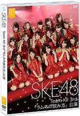 ■DVD『SKE48 Team KII 3rd -ラムネの飲み方-』