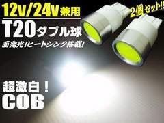12V/24V兼用 T20 ダブル球 激白COB LEDバルブ 2個/バックランプ