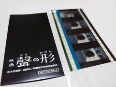 京都アニメーション【聲の形】来場者特典フィルム 1枚