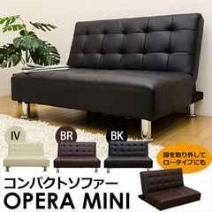 家具インテリア OPERA MINI コンパクトソファ 新品